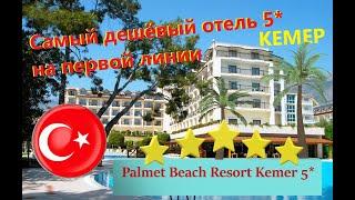 Турция обзор отеля Palmet Beach Resort 5 Кемер территория Самый дешевый отель 5 на 1 линии