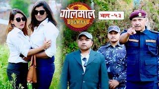 Golmaal (गोलमाल ) Episode - 53, (केटीहरुले  ठगे जग्गा दलाल) | 29 March 2019 | Nepali Comedy Serial