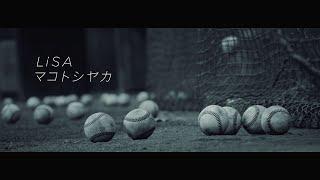 LiSA 『マコトシヤカ』 -MUSiC CLiP-
