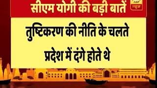 Here are the MAJOR HIGHLIGHTS of UP CM Yogi Adityanath