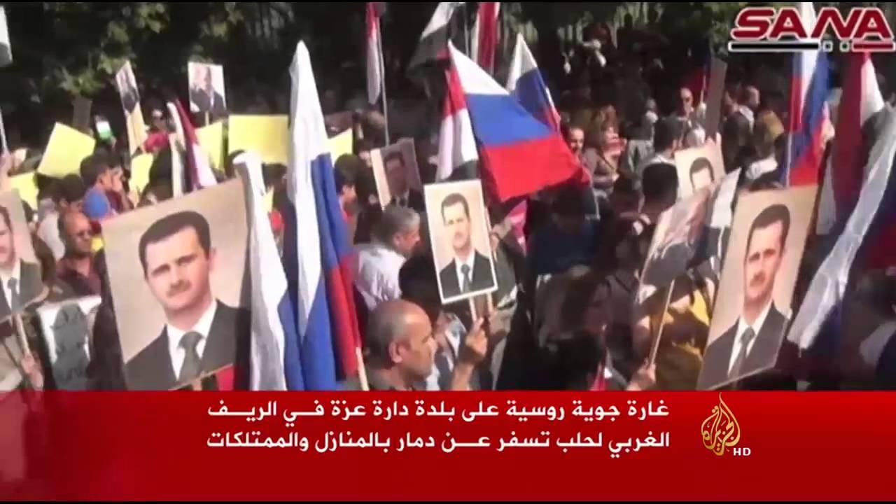 الجزيرة: مقتل عشرات المدنيين بغارات لطائرات النظام بالغوطة الشرقية