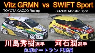 Vitz GRMN vs 新型SWIFTスポーツZC33S ゴーストバトル 丸和オートランド那須