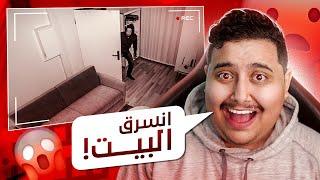 قصص عبدالله : شخص غريب حاول يسرق بيتي 😱!!
