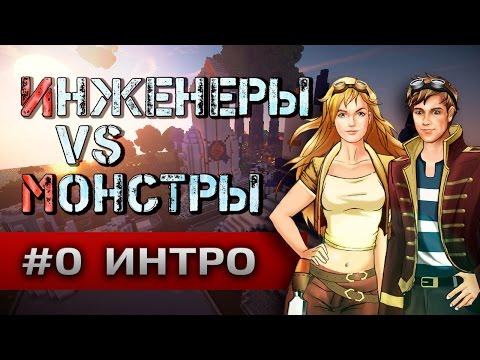 Инженеры против Монстров - Интро [Minecraft 1.7.10, GregTech + RPG/Adventure]