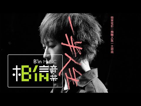 阿信 [ 一半人生 Half a Life ] Official Music Video