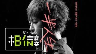 阿信 [ 一半人生 Half a Life ] Official Music Video thumbnail