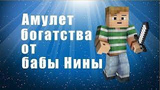 Смотреть видео Амулет От Бабы Нины Купить В Москве онлайн