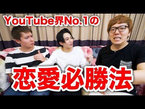 【恋愛】YouTuberで最もモテる男マホトのモテ講座!デート必勝法!【告白】