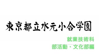 都立水元小合学園 まなびゅ~ 就業技術科編➂部活動・文化部紹介