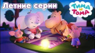 тИМА ТОМА СБОРНИК 2017