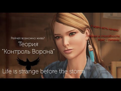 видео: [Теория] Life Is Strange: Before The Storm  - КОНТРОЛЬ ВОРОНА.