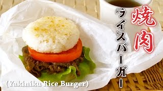 Yakiniku Rice Burger 焼肉ライスバーガーの作り方 - OCHIKERON - CREATE EAT HAPPY