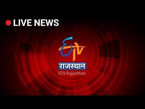 ETV Rajasthan Live Stream