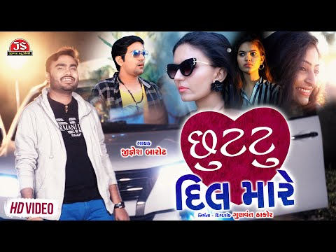 chhuttu-dil-mare---jignesh-barot---latest-gujarati-song-2020---jigar-studio