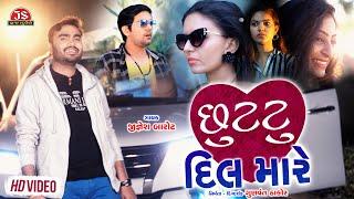 Chhuttu Dil Mare   Jignesh Barot   Latest Gujarati Song 2020   Jigar Studio