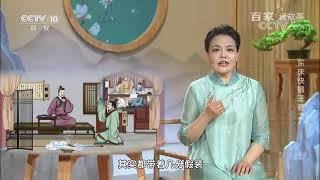 [百家说故事]东床快婿王羲之| 课本中国 - YouTube