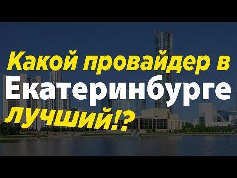 Екатеринбург - Какой провайдер лучший!?