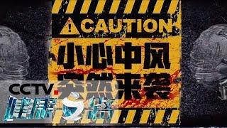 《健康之路》 20191211 小心中风突然来袭| CCTV科教