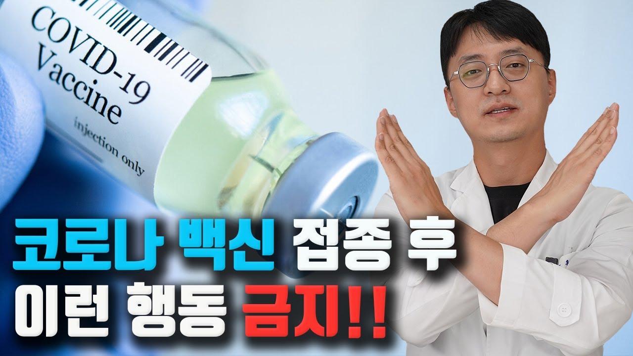 코로나 백신 접종 후 하면 안되는 행동 5가지 !!!  코로나 백신 부작용을 예방하기 위해서 필수!!