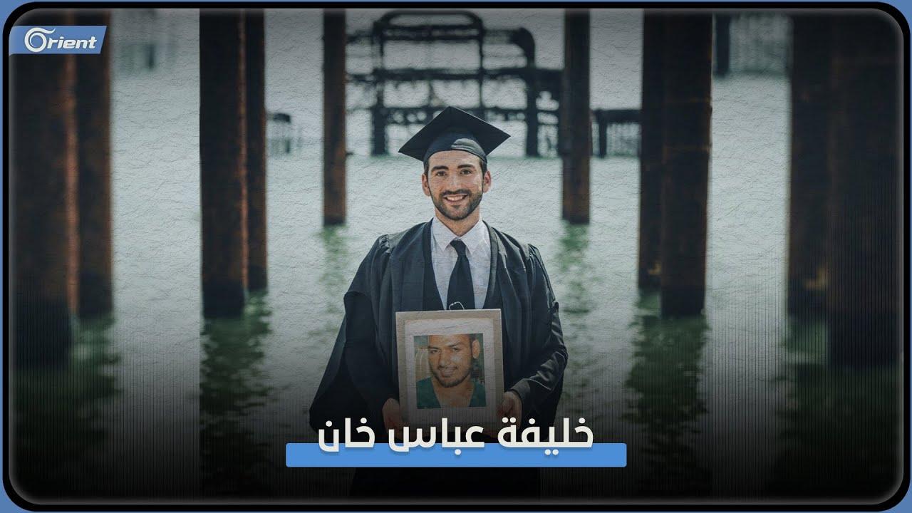 تأثر منذ طفولته بالطبيب عباس خان الذي قتلته مخابرات الأسد فقرر أن يكمل مسيرته  - 14:54-2021 / 7 / 29