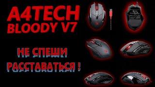 Манипулятор ( мышь ) A4Tech ( A4 ) Bloody V7 разборка , чистка