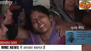 गाजीपुर-वाराणसी हादसे में मृत वीरेंद्र यादव की पत्नी का सरकार से क्या है मांग?