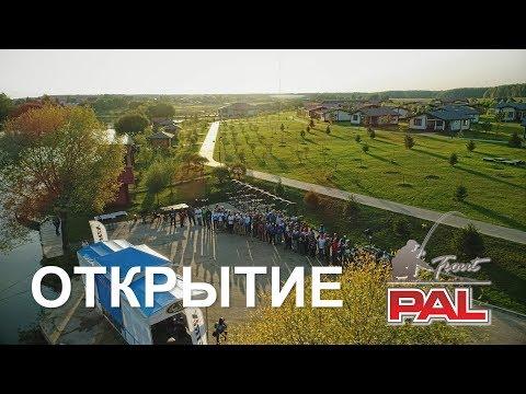 LIVE REPORTS. Открытие. PAL Trout осень 2017