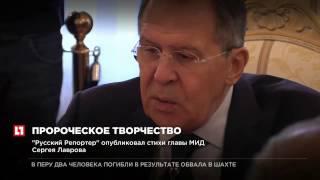 """""""Русский Репортер"""" опубликовал стихи Сергея Лаврова"""