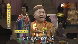 【恭讚王禪老祖教主天威讚偈80】| WXTV唯心電視台