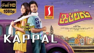 Kappal Tamil Full Movie | Tamil Full Movie Kappal 2015 | new movie kappal