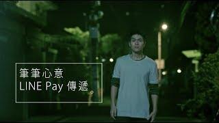 【LINE Pay 一卡通帳戶】即時轉帳 - 親情父子篇 thumbnail