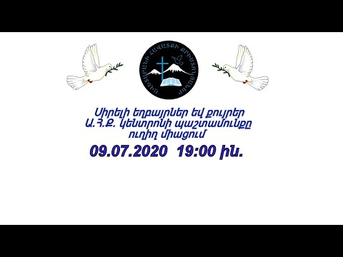 Ա.Հ.Ք. ԿԵՆՏՐՈՆ 09.07.2020