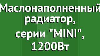 Маслонаполненный радиатор, серии MINI, 1200Вт (Hyundai) обзор H-HO1-11-UI890