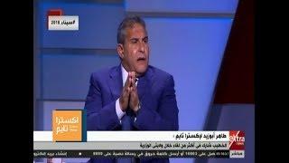 اكسترا تايم| كابتن طاهر أبوزيد يرد على شائعة الخلاف بينه وبين الكابتن محمود الخطيب