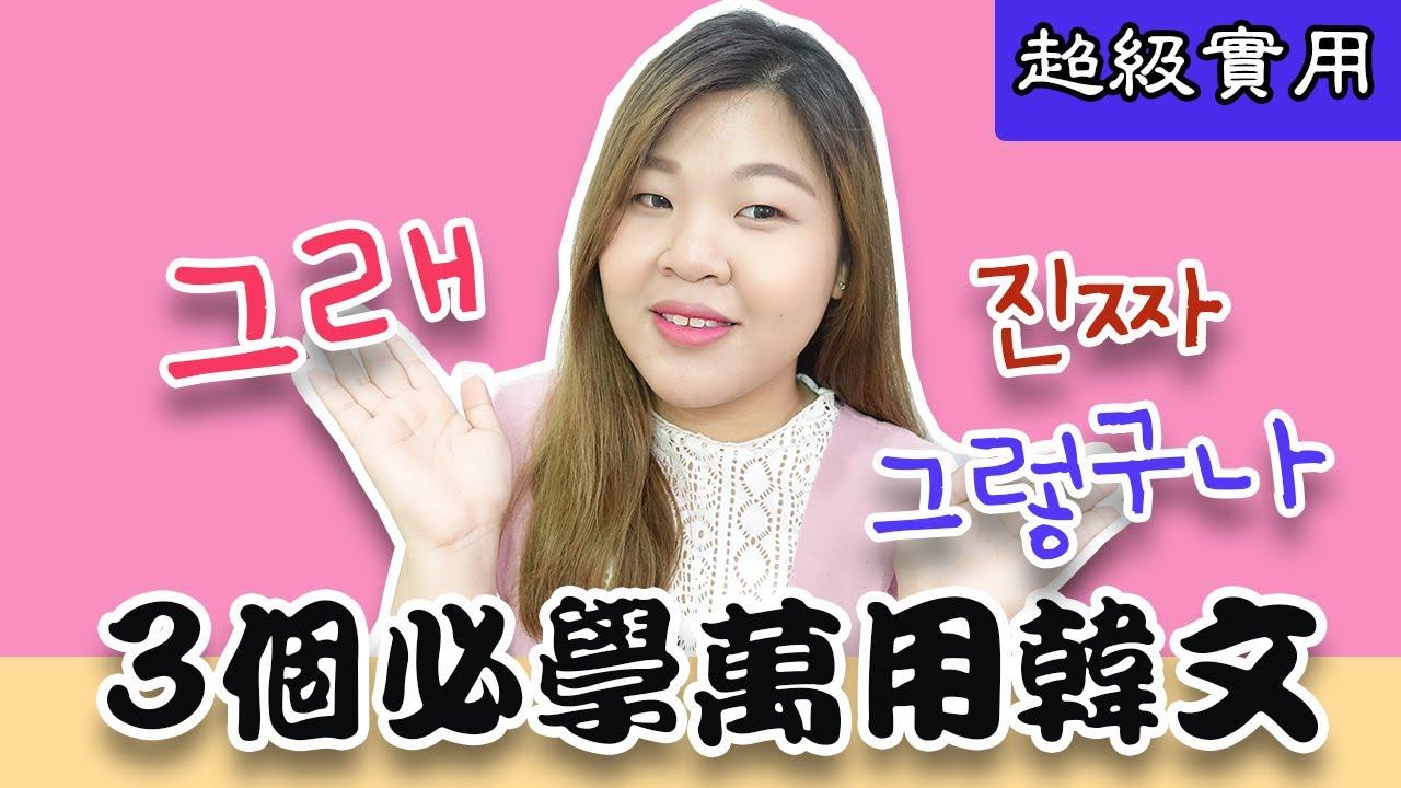 [韓語教室] Cher is chercher 韓語小教室 l 3個必學的萬用韓文單字
