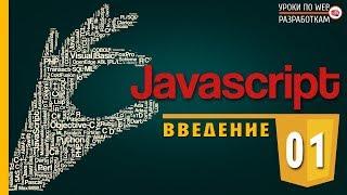 видео Практика javascript синтаксис написания