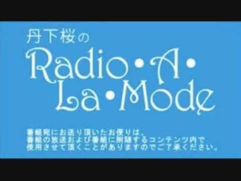 丹下桜のRadio・A・La・mode(2018.4.15)