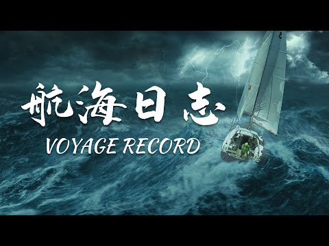 欧洲旅行 | 帆船环球航海纪录片,从瑞典到法国旅行vlog