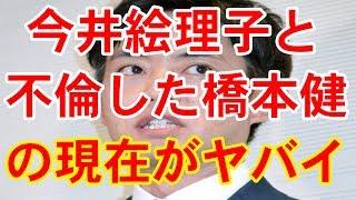 チャンネル登録お願いします→ 元SPEED今井絵理子とゲス不倫した橋本健の...