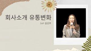 OM기초(회사 소개, 유통 변화) - 김선주