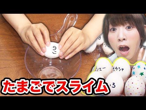 【DIY】卵でスライム!?丸ごとたまごスライム作ってみた!【音フェチ】