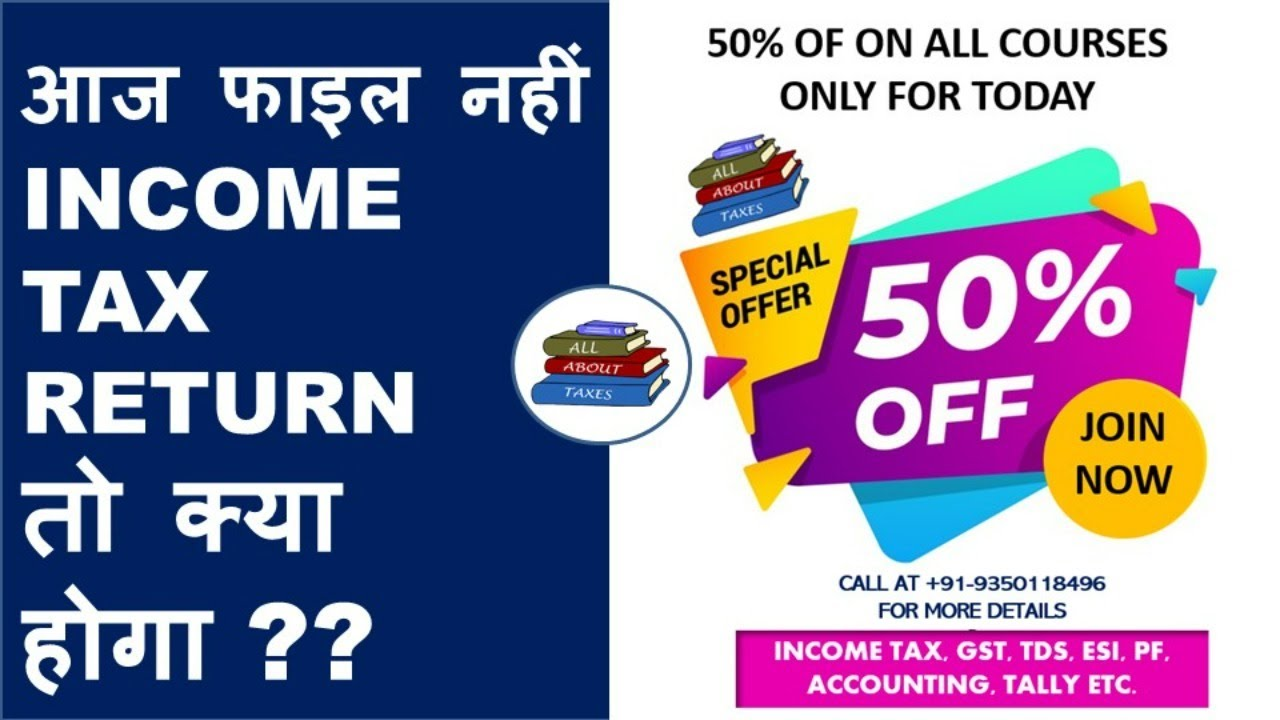 आज फाइल नहीं की INCOME  TAX  RETURN  तो क्या  होगा ??  50% DISCOUNT ON ALL COURSES ONLY FOR TODAY