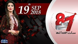7 Se 8 | Headlines | Kiran Naz | SAMAA TV | Sep 19, 2018
