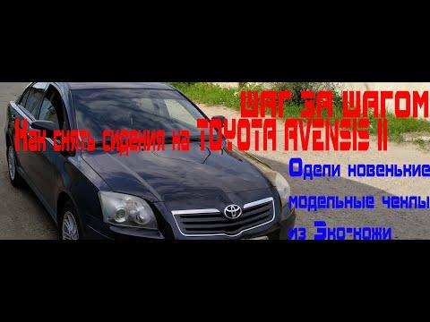 Снятие сидений TOYOTA Avensis II