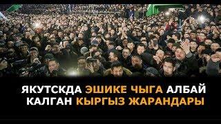 Якутскда эшике чыга албай калган Кыргыз жарандары