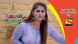 Beechwale Bapu Dekh Raha Hai | Teasers | Comedy