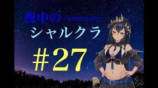 [LIVE] 【Minecraft】シャルクラ #27【島村シャルロット / ハニスト】