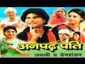 Anpadh Piya अनपढ़ पिया Comedy Kissa