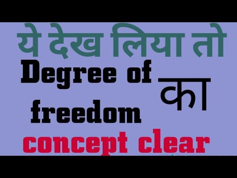 Degree of freedom  || mechanical engineering |mechanical solution