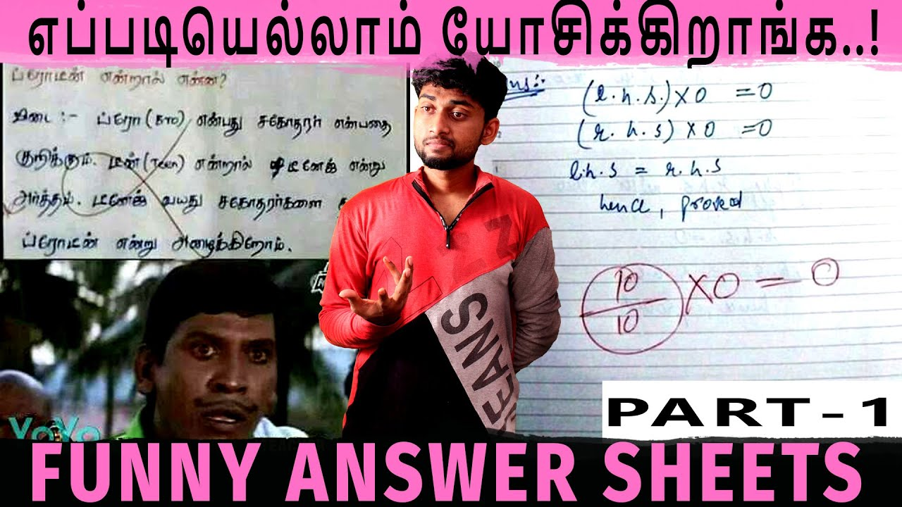 funny செம காமெடியான funny students test paper - funniest kid test answers ! [PART 1] Funny spot